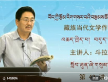 藏族当代文学作品选(43) 主讲人:斗拉加