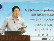 藏族当代文学作品选 (44)   主讲人:斗拉加