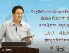 藏族当代文学作品选(42) 主讲人:斗拉加